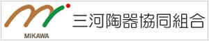 三河陶器協同組合 事務局