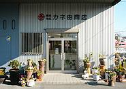 カネ由商店
